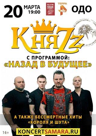 КняZz концерт в Самаре 20 марта 2019