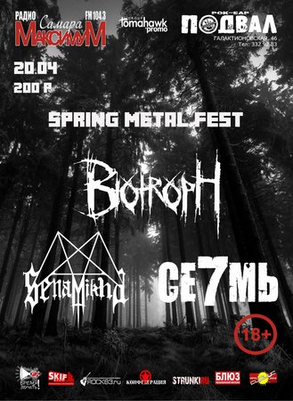 Spring Metal Fest концерт в Самаре 20 апреля 2019
