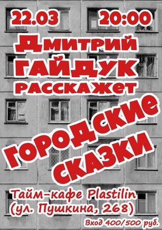 Дмитрий Гайдук концерт в Самаре 22 марта 2019
