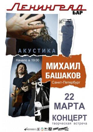 Михаил Башаков концерт в Самаре 22 марта 2019