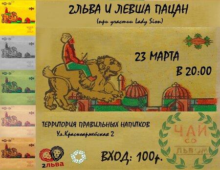 Два Льва концерт в Самаре 23 марта 2019