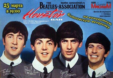 Битлз-Ассоциация / Beatles-Association концерт в Самаре 25 марта 2019