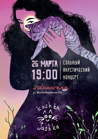Кошка Сашка концерт в Самаре 26 марта 2019