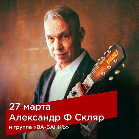 Александр Ф. Скляр концерт в Самаре 27 марта 2019