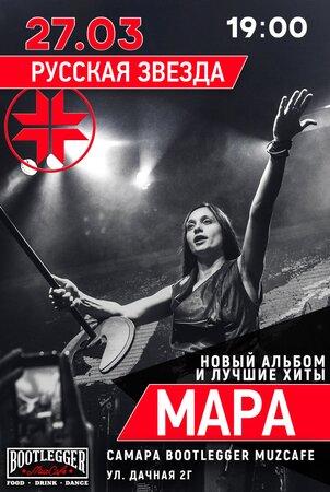 Мара концерт в Самаре 27 марта 2019