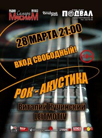 Рок-акустика концерт в Самаре 28 марта 2019