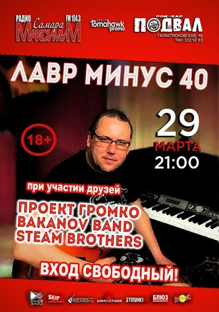 Алексей Шишкин концерт в Самаре 29 марта 2019