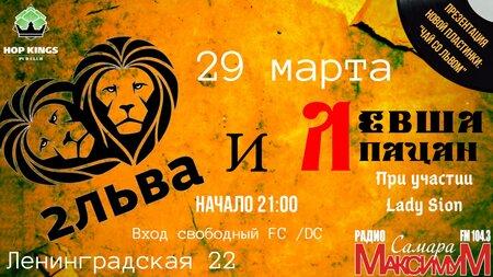 Два Льва концерт в Самаре 29 марта 2019