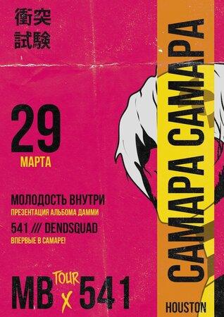 Молодость Внутри концерт в Самаре 29 марта 2019