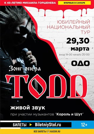 TODD концерт в Самаре 29 марта 2019