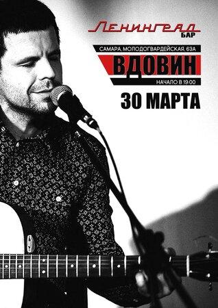 Алексей Вдовин концерт в Самаре 30 марта 2019