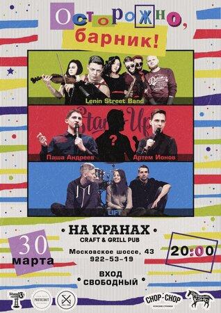 Lenin Street Band, Lift концерт в Самаре 30 марта 2019