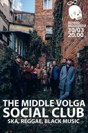 The Middle Volga Social Club концерт в Самаре 30 марта 2019