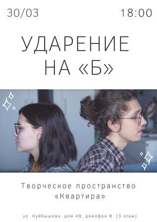 Ударение на «Б» концерт в Самаре 30 марта 2019