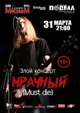 Андрей Латунов концерт в Самаре 31 марта 2019