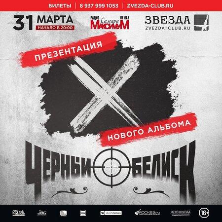 Чёрный Обелиск концерт в Самаре 31 марта 2019