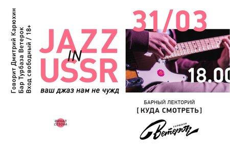 Jazz in USSR концерт в Самаре 31 марта 2019