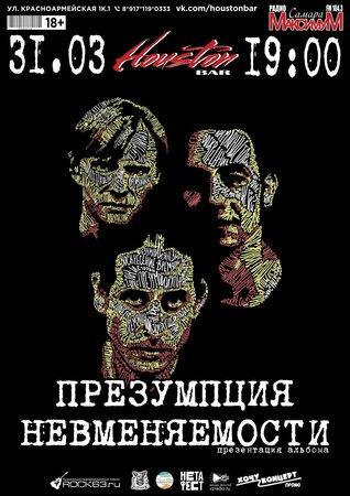 Презумпция Невменяемости концерт в Самаре 31 марта 2019