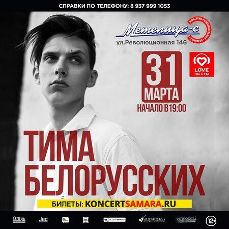Тима Белорусских концерт в Самаре 31 марта 2019