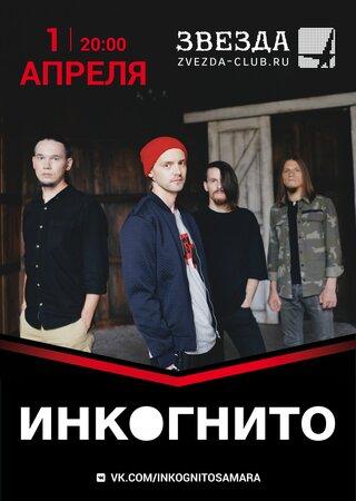 Инкогнито концерт в Самаре 1 апреля 2019