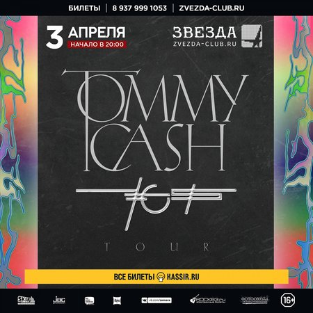 Tommy Cash концерт в Самаре 3 апреля 2019