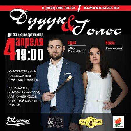 Дудук и Голос концерт в Самаре 4 апреля 2019