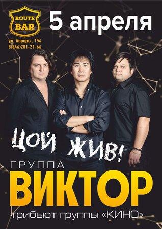 Виктор концерт в Самаре 5 апреля 2019