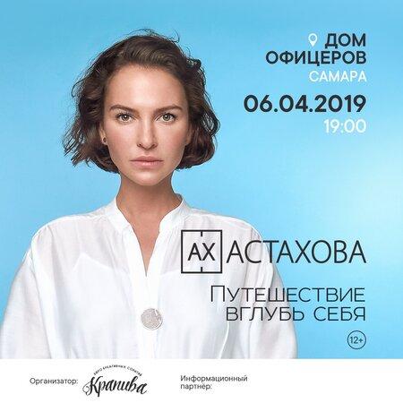 Ах Астахова концерт в Самаре 6 апреля 2019