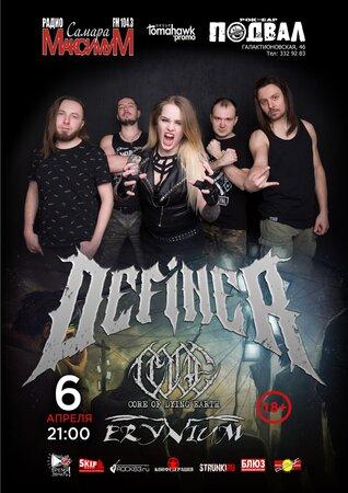Definer концерт в Самаре 6 апреля 2019