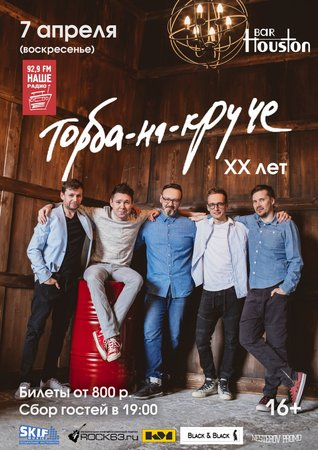 Торба-на-Круче концерт в Самаре 7 апреля 2019