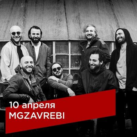 Mgzavrebi концерт в Самаре 10 апреля 2019