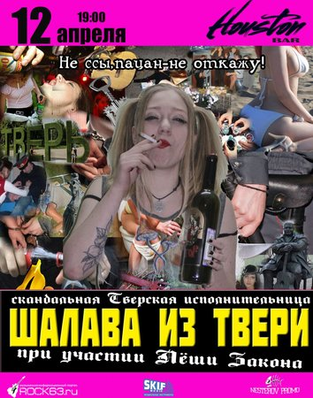 Шалава из Твери концерт в Самаре 12 апреля 2019