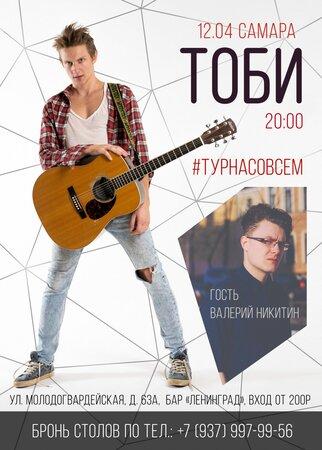 Тоби концерт в Самаре 12 апреля 2019
