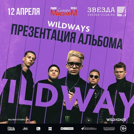 Wildways концерт в Самаре 12 апреля 2019