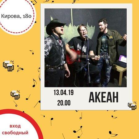 Акеан концерт в Самаре 13 апреля 2019