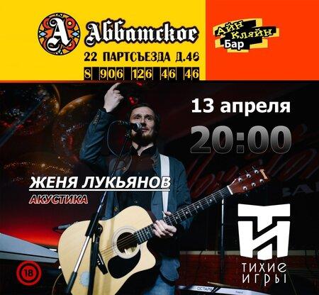 Евгений Лукьянов концерт в Самаре 13 апреля 2019