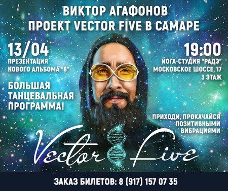 Vector Five концерт в Самаре 13 апреля 2019