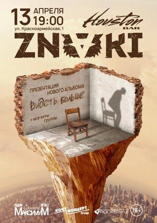 Znaki концерт в Самаре 13 апреля 2019