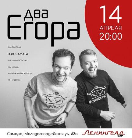 Два Егора концерт в Самаре 14 апреля 2019