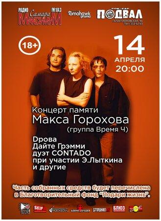 Концерт памяти Макса Горохова концерт в Самаре 14 апреля 2019