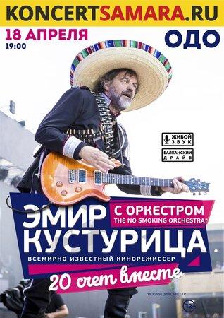 Эмир Кустурица и The No Smoking Orchestra концерт в Самаре 18 апреля 2019