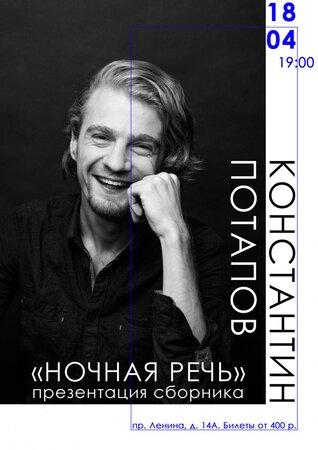 Константин Потапов концерт в Самаре 18 апреля 2019