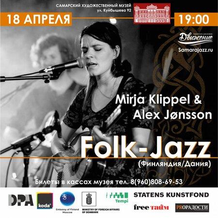 Mirja Klippel & Alex Jønsson концерт в Самаре 18 апреля 2019