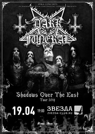 Dark Funeral концерт в Самаре 19 апреля 2019