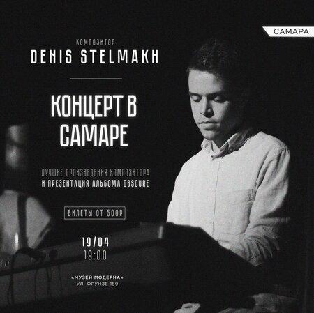Денис Стельмах концерт в Самаре 19 апреля 2019