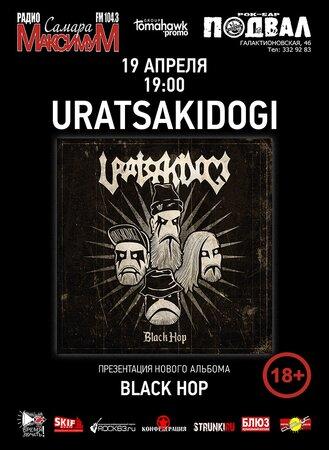 Uratsakidogi концерт в Самаре 19 апреля 2019