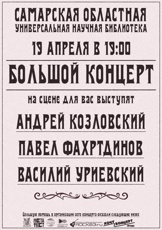 Василий Уриевский концерт в Самаре 19 апреля 2019