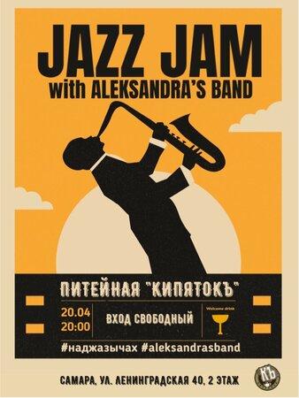 Aleksandra's Band концерт в Самаре 20 апреля 2019
