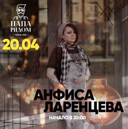 Анфиса Ларенцева концерт в Самаре 20 апреля 2019