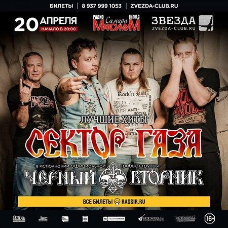 Чёрный Вторник концерт в Самаре 20 апреля 2019